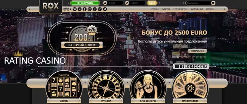 казино Rox на деньги
