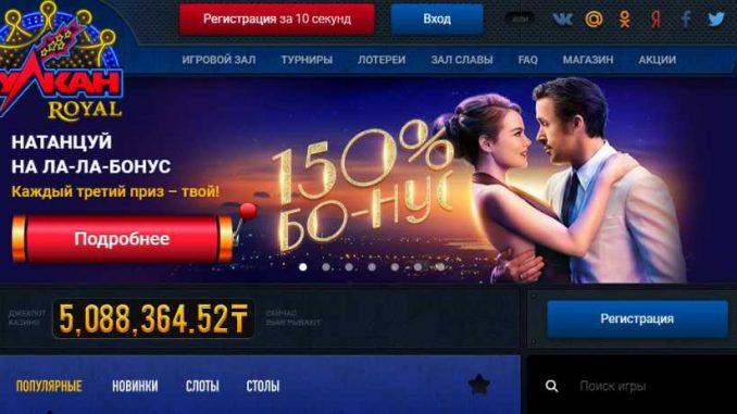мобильное казино Вулкан Рояль